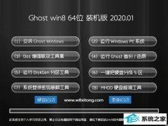 小白系统Ghost Win8.1 64位 稳定装机版 2020.01