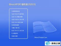 小白系统Windows xp 2020.01 特别装机版