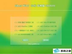 小白系统Windows7 2020.01 32位 官方装机版