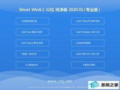 小白系统Windows8.1 2020.01 32位 体验纯净版