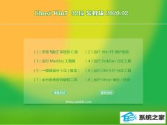 小白系统W7 内部装机版 v2020.02(32位)