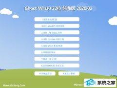 小白系统Ghost Win10 32位 推荐纯净版 v2020.02