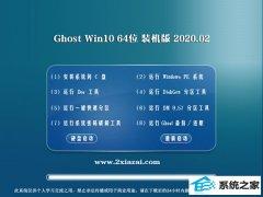 小白系统Win10 64位 修正装机版 v2020.02