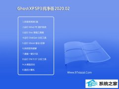小白系统WindoXP 通用纯净版 v2020.02