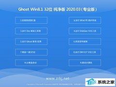 小白系统Win8.1 新机纯净版32位 v2020.03