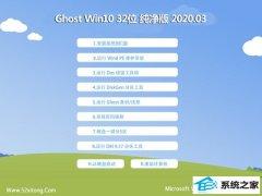 小白系统Win10 免费纯净版32位 v2020.03