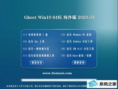 小白系统Window10 v2020.03 64位 青年纯净版