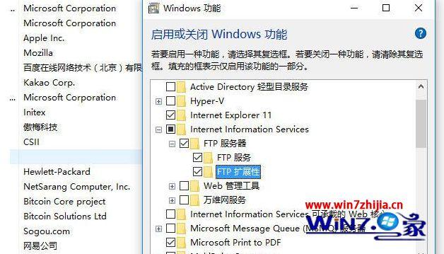 win10系统中怎么搭建FTp服务器