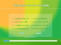 大白菜Win7 32位 特别装机版 2021.04