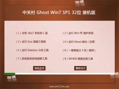 中关村Win7 32位 专业装机版 2021.04