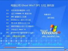 电脑公司Windows7 绿色装机版32位 2021.04
