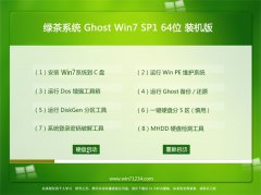 绿茶系统Win7 精选装机版64位 2021.04
