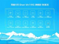 雨林木风Win7 家庭装机版64位 2021.04