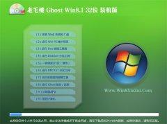 老毛桃Win8.1 官网装机版32位 2021.04