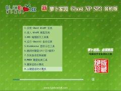 新萝卜家园WinXP 青春装机版 2021.04