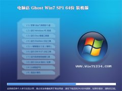 电脑店Win7 64位 大师装机版 2021.04