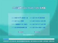 999宝藏网Win8.1 老机装机版 2021.04(32位)