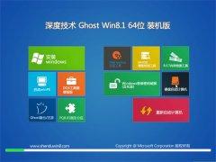 深度技术Win8.1 大师装机版64位 2021.04