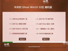 中关村Win10 32位 精简装机版 2021.04