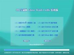 999宝藏网Win8.1 大神装机版64位 2021.04