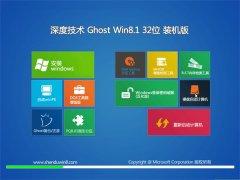 深度技术Ghost Win8.1 32位 完整装机版 2021.04