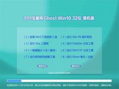 999宝藏网Ghost Win10 32位 优化装机版 2021.04
