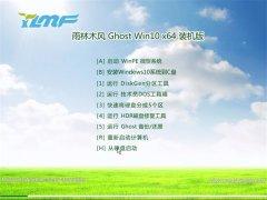 雨林木风Win10 精简装机版 2021.04(64位)