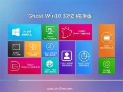通用系统Windows10 纯净纯净版32位 2021.04