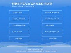 深度技术Windows10 32位 免费纯净版 2021.04