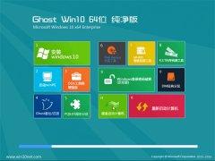 通用系统Windows10 64位 绝对纯净版 2021.04