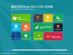 番茄花园Windows10 32位 专业纯净版 2021.04