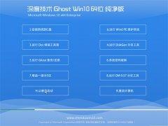 深度技术Windows10 新机纯净版64位 2021.04