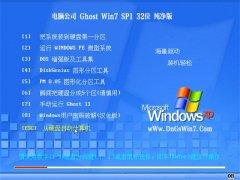 电脑公司Win7 经典纯净版32位 2021.04