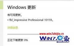 更新win7 10159正式版系统下载卡在0%怎么处