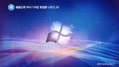电脑公司64位win7极速强大版v2021.10